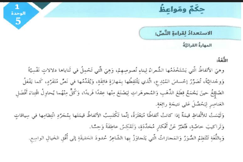 حل درس حكم ومواعظ لغة عربية الصف السابع