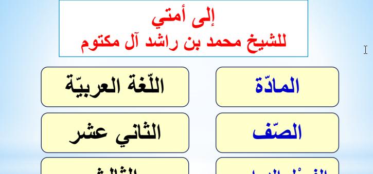 شرح قصيدة الى امتي لغة عربية حادي عشر
