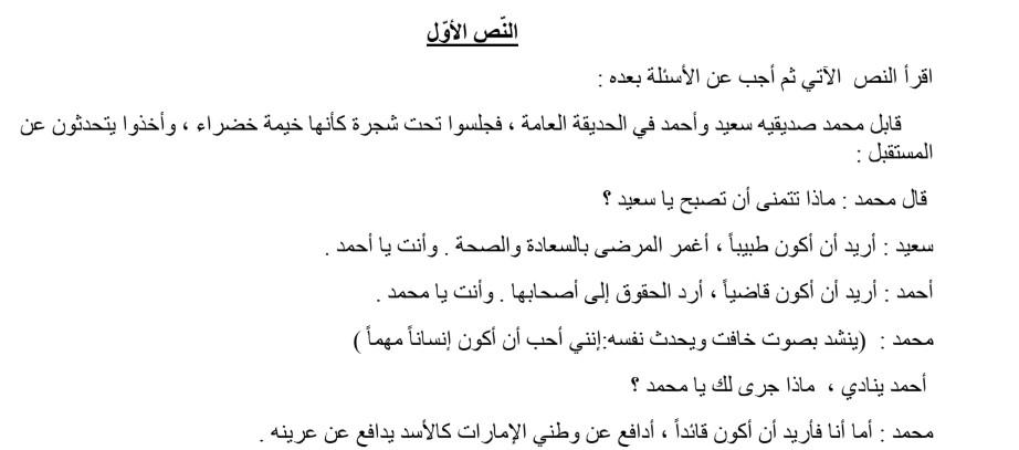 اوراق عمللغة عربية صف سادس فصل ثاني
