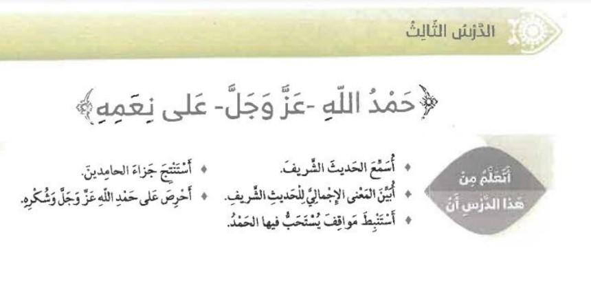 حل درس حمد الله عز وجل على نعمه تربية إسلامية صف رابع