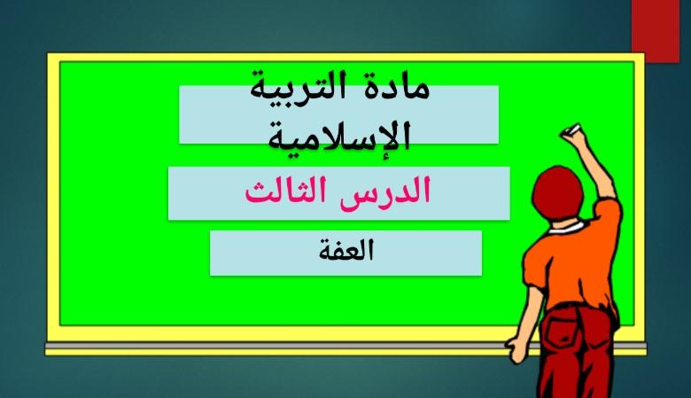 حل درس العفة تربية إسلامية صف عاشر