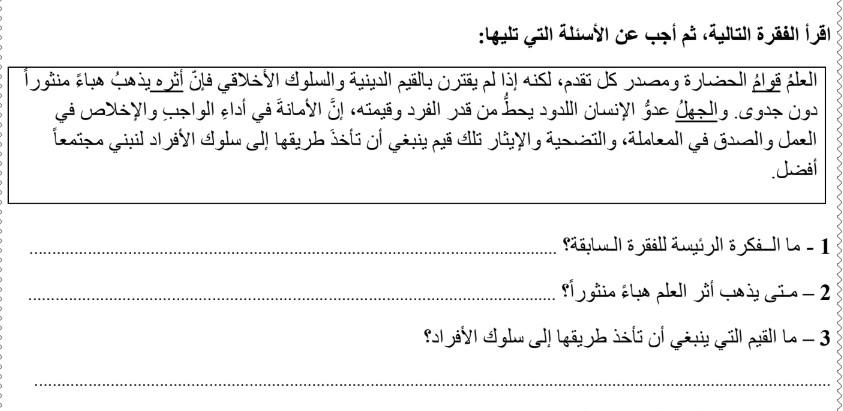 اوراق عمل درس لغة عربية صف سادس فصل ثاني: