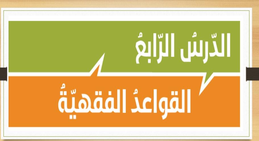 حل درس القواعد الفقهية تربية إسلامية صف حادي عشر