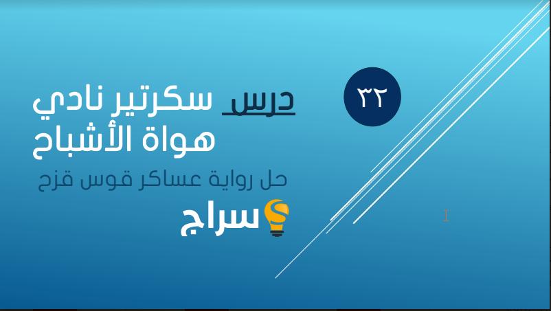 حل درس سكرتير نادي هواة الأشباح مع التلخيص رواية عساكر قوس قزح
