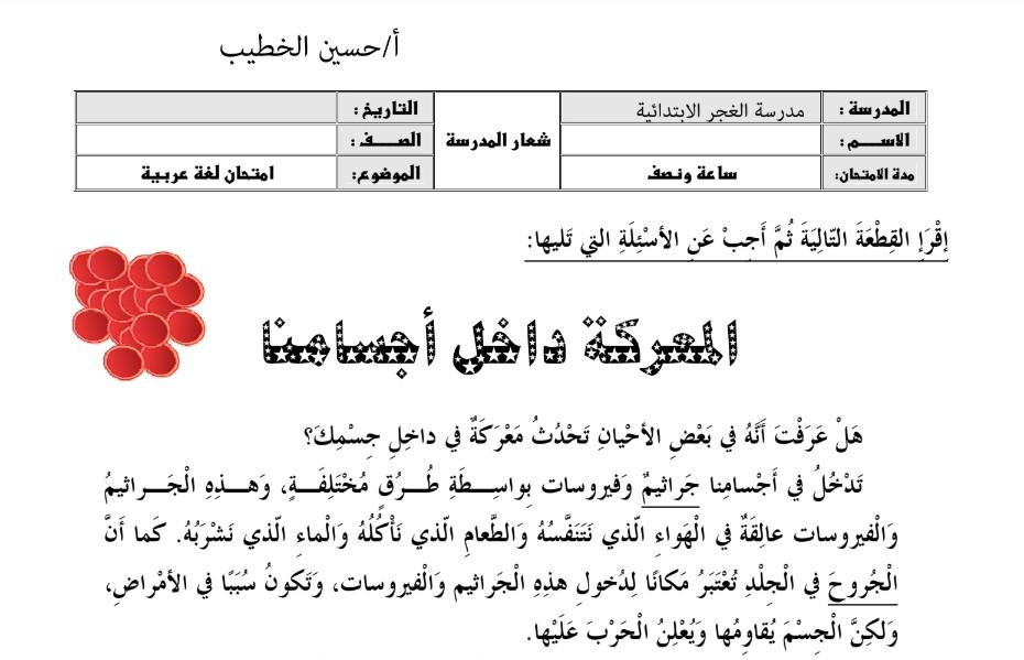 تدريباتلغة عربية صف سادس فصل ثاني: