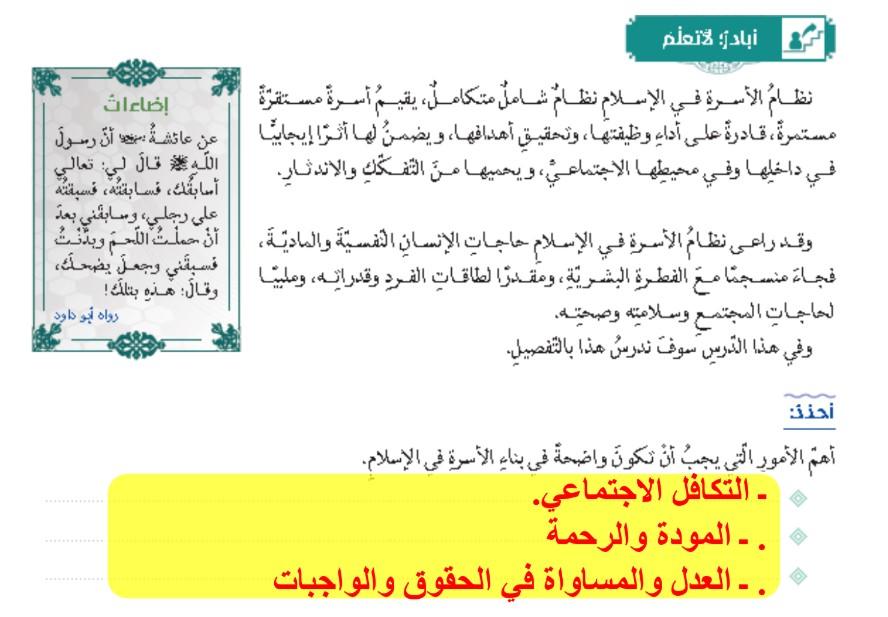 حل درس منهج الإسلام في بناء الأسرة تربية إسلامية صف حادي عشر