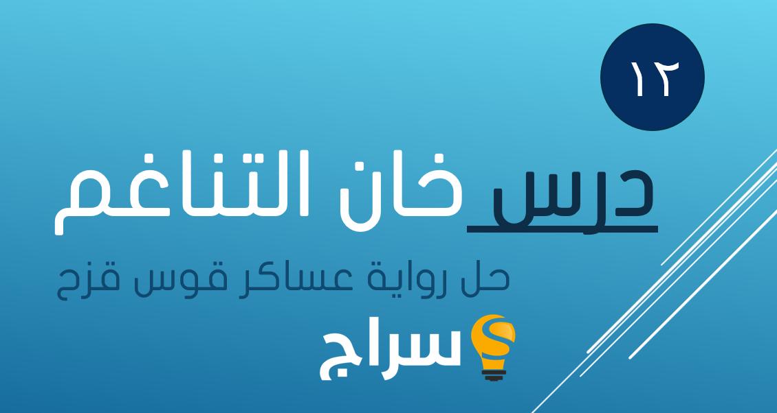 حل درس خان التناغم رواية عساكر قوس قزح
