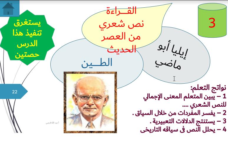 حل درس الطين لغة عربية الصف الحادي عشر