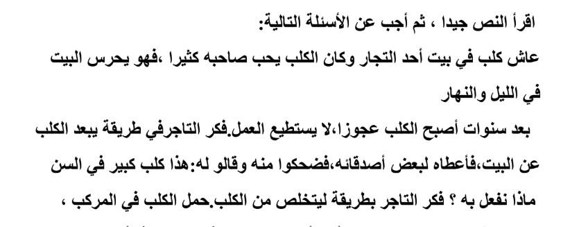 اوراق  عمل لغة عربية صف رابع فصل ثانى