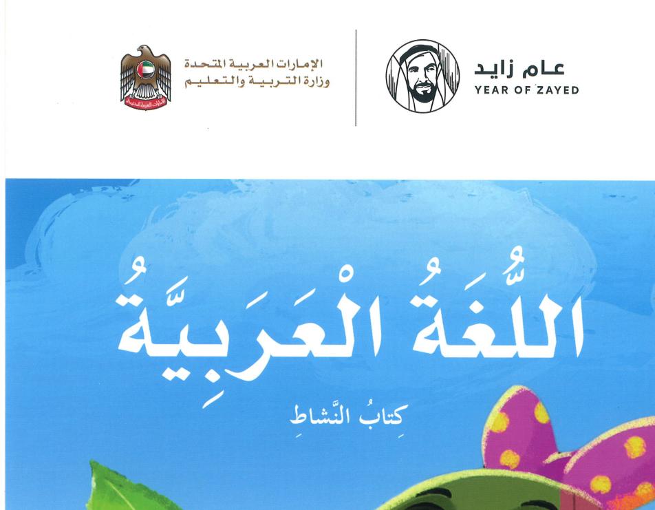 العربية بين يديك كتاب الطالب1