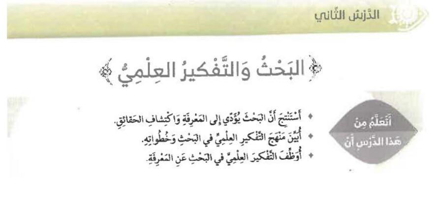 حل درس التفكير والبحث العلمي تربية إسلامية صف رابع