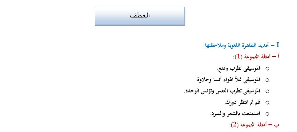 تلخيص درس العطف لغة عربية صف سادس فصل ثاني: