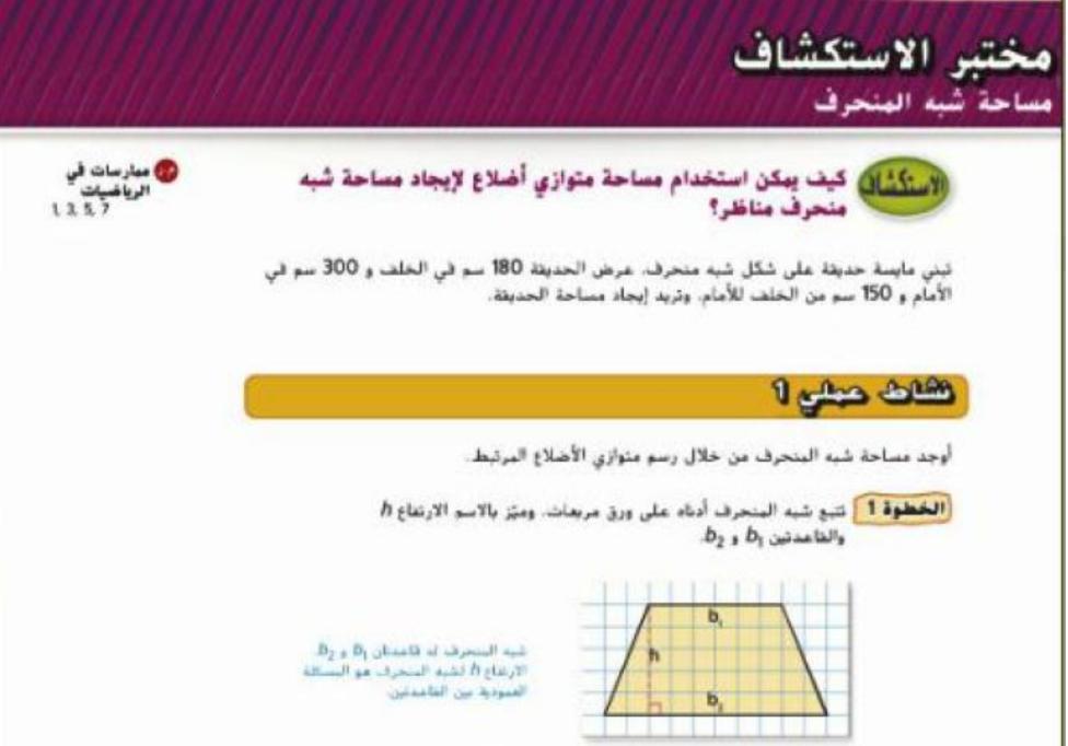 حل درس مساحة شبه المنحرف من دليل المعلم رياضيات صف سادس فصل ثالث سراج