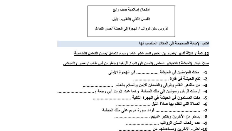 اوراق عمل دروس السنن الرواتب- الهجرة إلى الحبشة – حسن المعاملة إسلامية صف رابع فصل ثاني