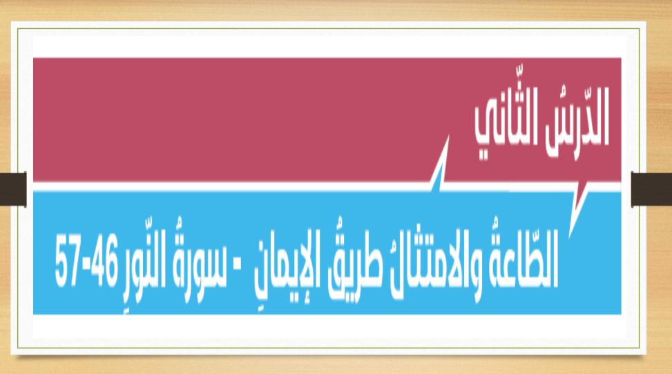 حل درس الطاعة والامتثال طريق الإيمان إسلامية ثاني عشر - سراج
