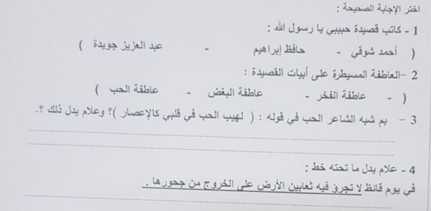 اختبار لغة عربية مع الاجابات الصف السادس الفصل الثاني
