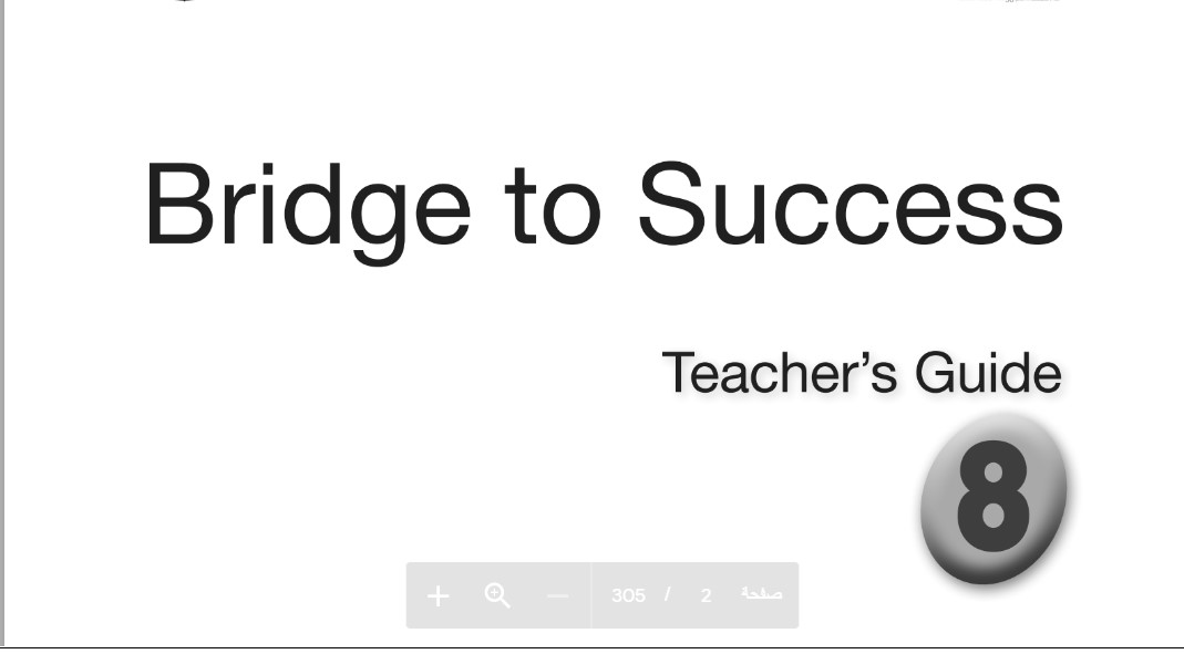 دليل المعلم انجليزي الصف الثامن الفصل الثاني