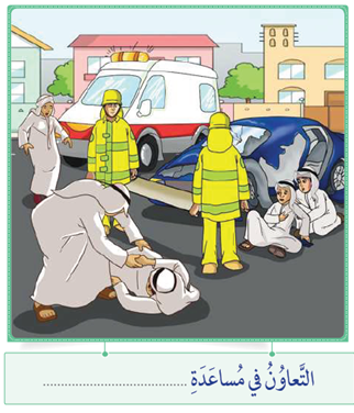 حل درس التعاون سر النجاح إسلامية للصف الثالث فصل ثالث سراج
