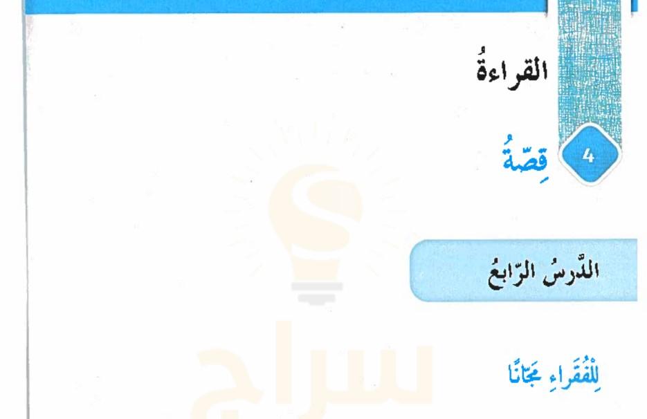 حل درس للفقراء مجانا للصف السابع لغة عربية