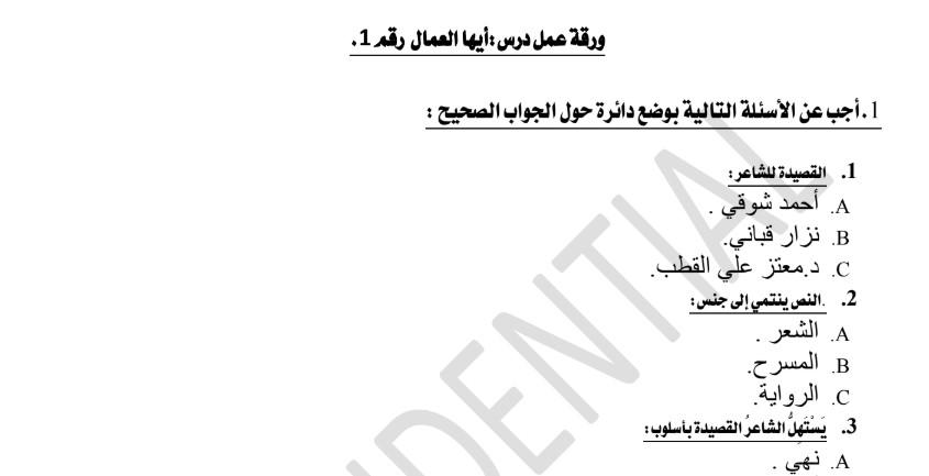 اوراق عمل درس أيها العمال لغة عربية صف سادس فصل ثاني