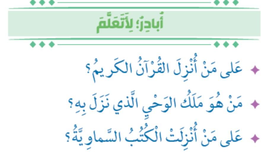 حل درس الإيمان بالرسل تربية إسلامية صف ثالث