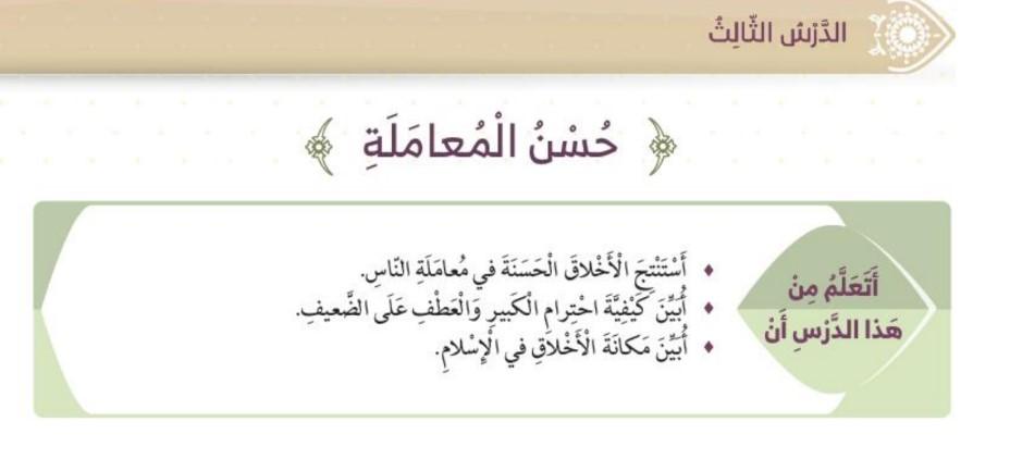 حل درس حسن المعاملة تربية إسلامية صف رابع
