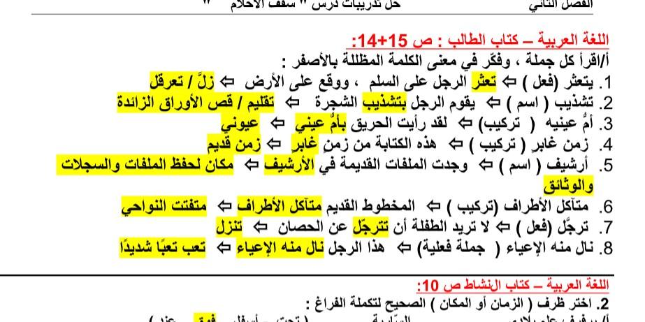 حل درس سقف الأحلام لغة عربية صف رابع