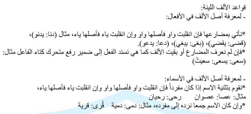 شرح الألف اللينة لغة عربية صف رابع فصل ثانى