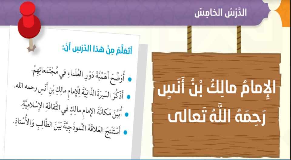 حل درس الإمام مالك بن أنس تربية إسلامية صف سادس