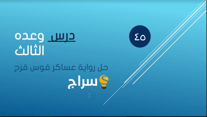 حل درس وعده الثالث مع التلخيص رواية عساكر قوس قزح