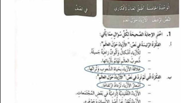 حل درس أزياء حول العالم في كتاب النشاط لغة عربية صف رابع