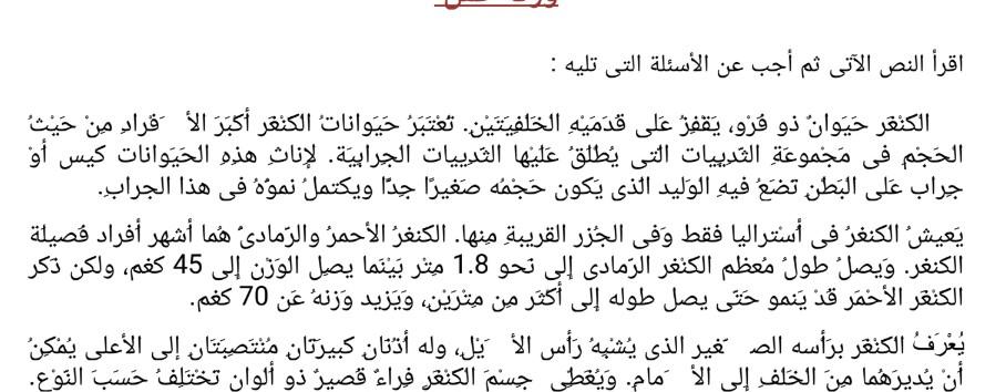 مهارات القراءة نص الكنغر لغة عربية صف رابع فصل ثانى :