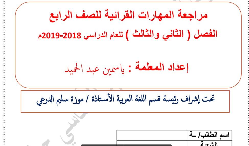مراجعة المهارات القرأنية لغة عربية صف رابع فصل ثانى