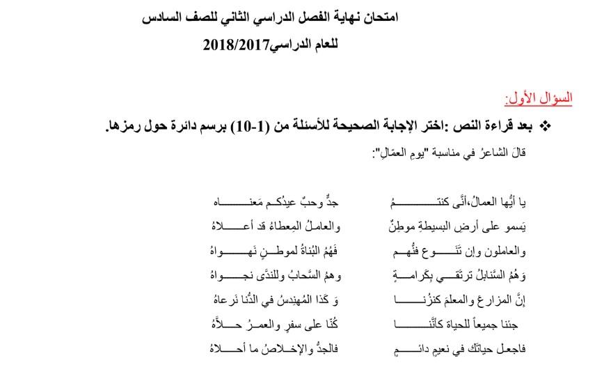 اوراق عمل امتحان لغة عربية صف سادس فصل ثاني