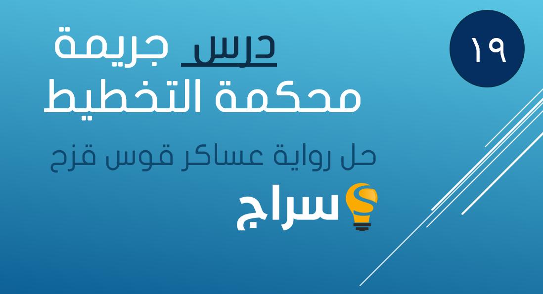 حل درس جريمة محكمة التخطيط مع التلخيص رواية عساكر قوس قزح