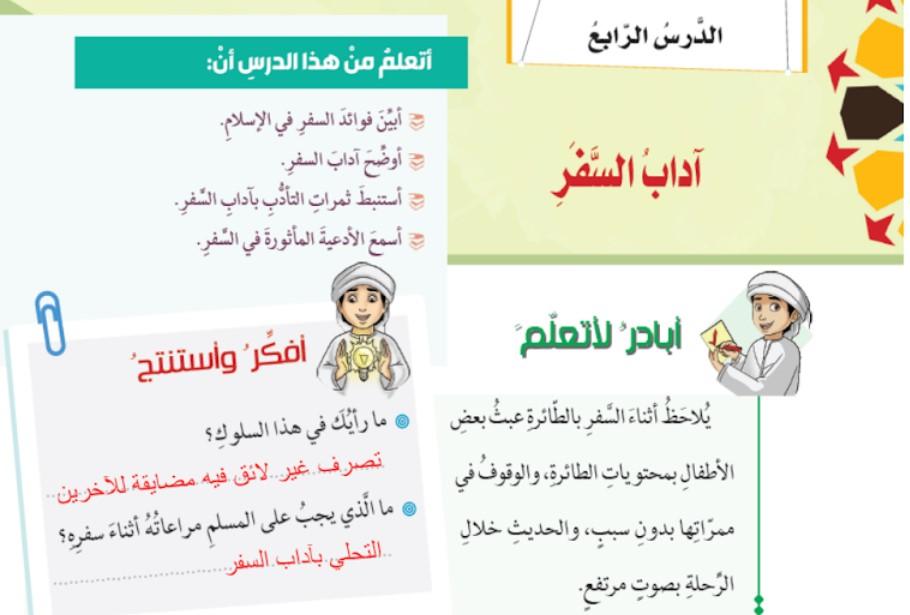 حل درس آداب السفر تربية إسلامية صف ثامن