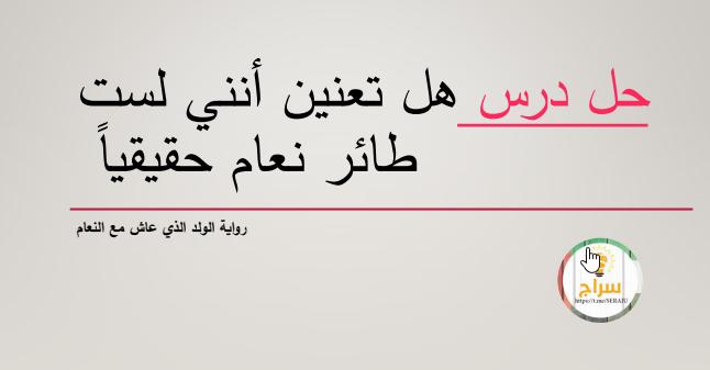 حل درس هل تعنين أنني لست طائر نعام حقيقياً؟ عربي سابع