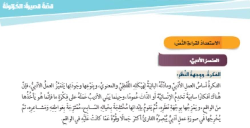 حل درس الكرتونة مع التسجيل الصوتي لغة عربية صف عاشر