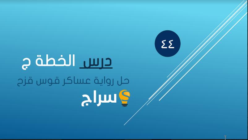 حل درس الخطة ج مع التلخيص رواية عساكر قوس قزح