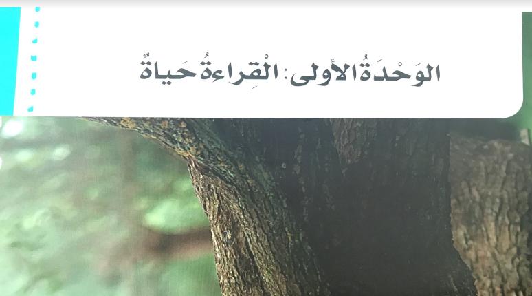 حل درس قصة ورقة حياة لغة عربية فصل ثاني للصف الخامس