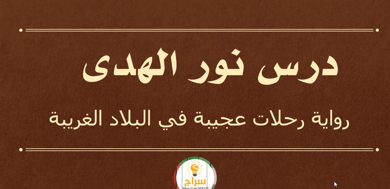 حل درس نور الهدى رواية رحلات عجيبة في البلاد الغريبة