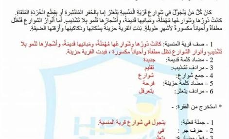 ورقة عمل درس سقف الاحلام لغة عربية الصف الرابع فصل ثاني