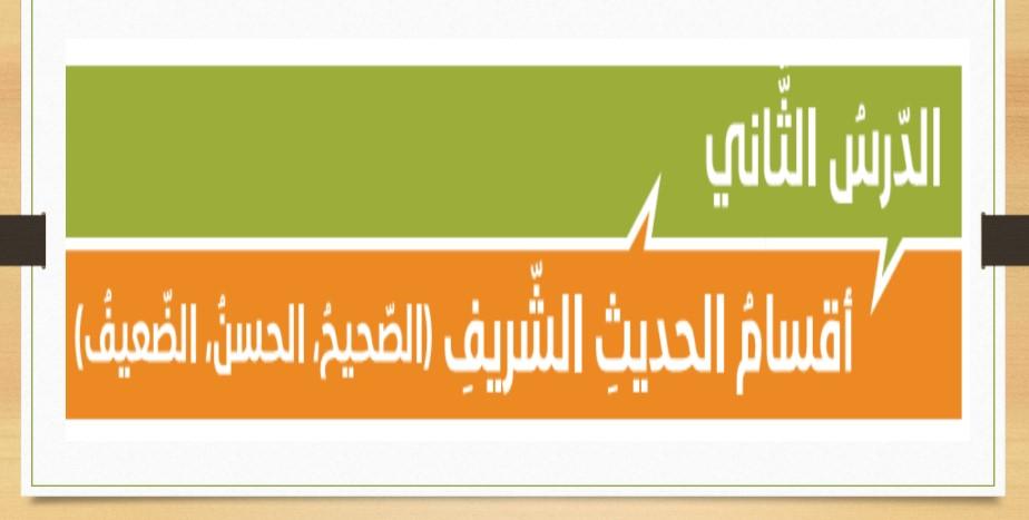 حل درس أقسام الحديث الشريف تربية إسلامية صف حادي عشر