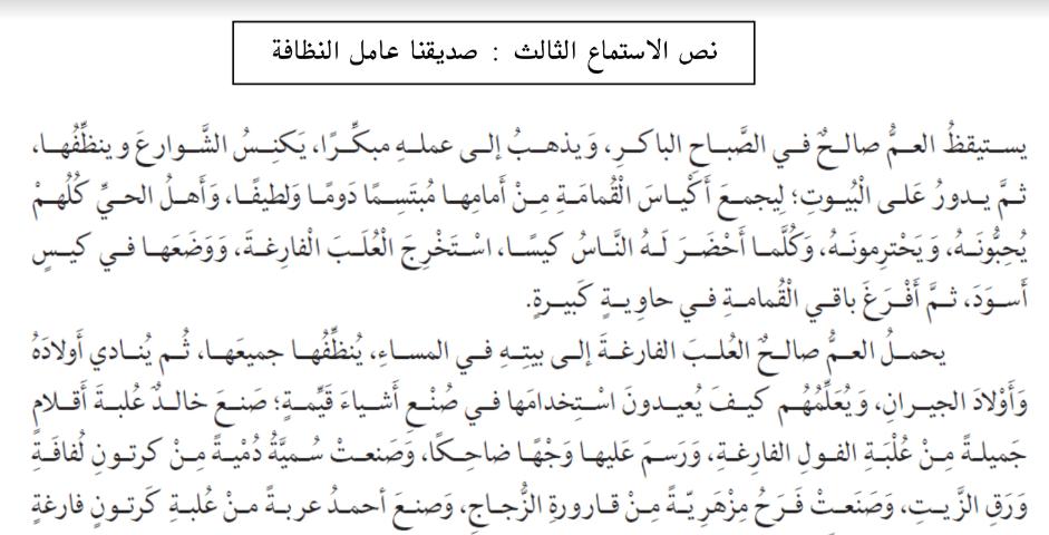 نص الاستماع صديقنا عامل النظافةلغة عربية صف رابع فصل ثانى