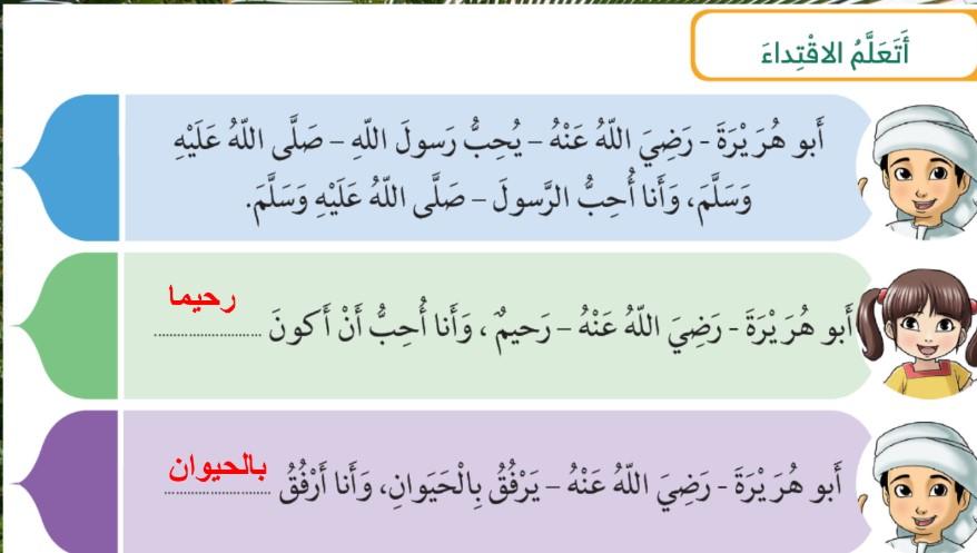 حل درس أبو هريرة رضي الله عنه تربية إسلامية صف أول