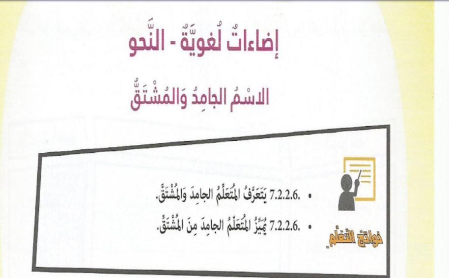 حل درس الاسم الجامد والمشتق لغة عربية صف ثامن