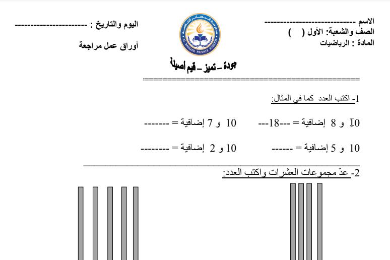أوراق عمل رياضيات صف أول فصل ثاني