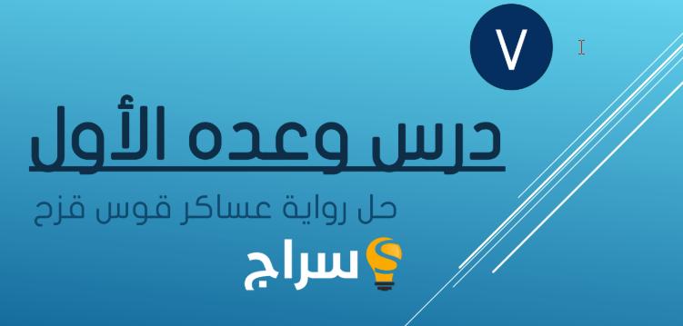 حل درس وعده الأول عربي تاسع