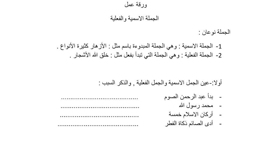 اوراق عمل درس الجملة الاسمية والفعلية لغة عربية صف رابع فصل ثاني