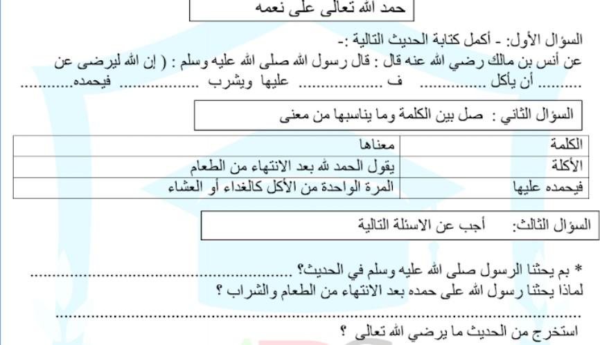 أوراق عمل درس حمد الله تعالى على نعمه-عام الحزن-سورة الغاشية مع الحل تربية إسلامية صف رابع فصل ثاني